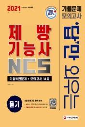 제빵기능사 필기 기출문제+모의고사 14회(2021)
