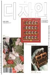 월간디자인(11월)20