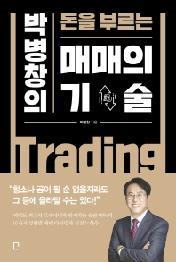박병창의 돈을 부르는 매매의 기술