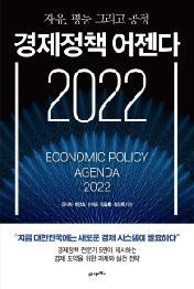 경제정책 어젠다 2022