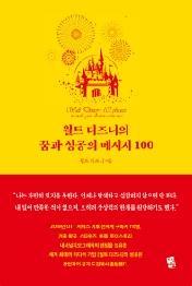 월트 디즈니의 꿈과 성공의 메시지 100