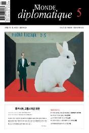 르몽드 디플로마티크(Le Monde Diplomatique)(한국어판)(2021년 5월호)