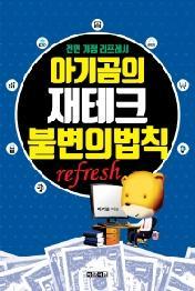 아기곰의 재테크 불변의 법칙(refresh)