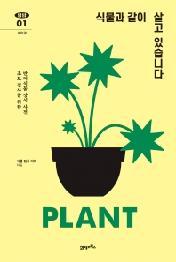 식물과 같이 살고 있습니다 (탐탐 01: 취미관)