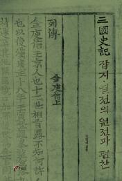 삼국사기 잡지 열전의 원전과 편찬