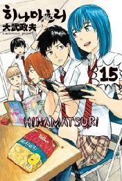 히나마츠리 15