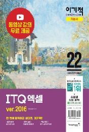 ITQ 엑셀 Ver.2016(2022)