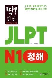 딱 한권 JLPT N1 청해