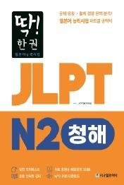 딱 한권 JLPT N2 청해