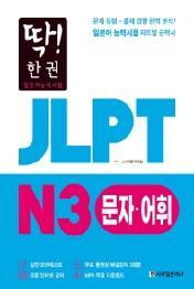 딱 한권 JLPT N3 문자 어휘