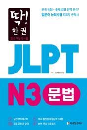 딱 한권 JLPT N3 문법