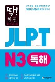 딱 한권 JLPT N3 독해