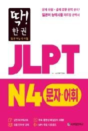 딱 한권 JLPT N4 문자 어휘