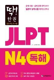 딱 한권 JLPT N4 독해