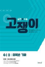 고쟁이 실전+수능 수1ㆍ2&미적분ㆍ기하(2021)