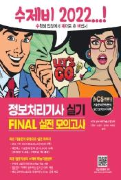 2022 수제비 정보처리기사 실기 Final 실전 모의고사