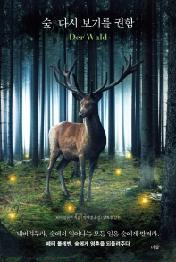 숲 다시 보기를 권함