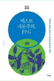 넥스트 자본주의 ESG