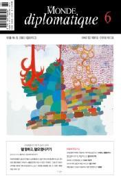 르몽드 디플로마티크(Le Monde Diplomatique)(한국어판)(2021년 6월호)