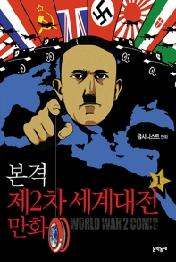 본격 제2차 세계대전 만화 1