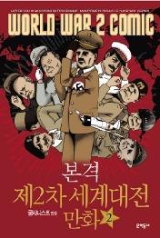 본격 제2차 세계대전 만화 2(완결)