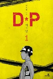 DP 개의 날 1