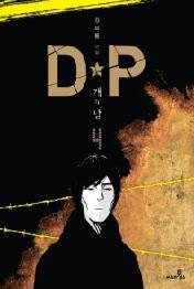 DP 개의 날 4