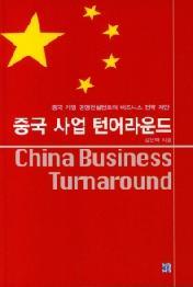 중국 사업 턴어라운드