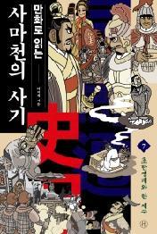 만화로 읽는 사마천의 사기 7: 초한쟁패와 한 제국