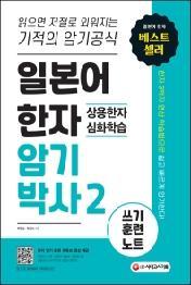일본어 한자암기박사. 2: 상용한자 심화학습 쓰기 훈련 노트