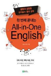 한 번에 끝내는 All-in-One English(올인원 잉글리쉬)