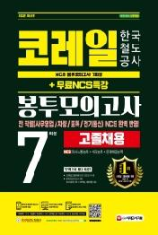 2021 코레일 한국철도공사 고졸채용 NCS 봉투모의고사 7회분+무료NCS특강