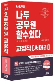 나두공 9급 공무원 교정직 써머리 (2022)