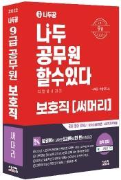 나두공 9급 공무원 보호직 써머리 (2022)