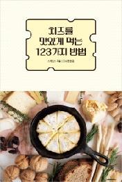 치즈를 맛있게 먹는 123가지 방법