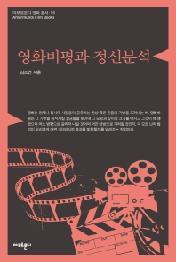 영화비평과 정신분석