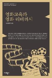 영화교육과 영화 리터러시
