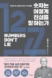 숫자는 어떻게 진실을 말하는가
