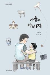 아들과 아버지 (단비어린이 문학)