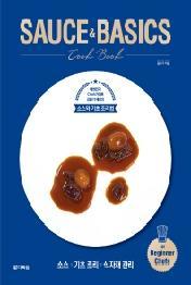 SAUCE&BASICS Cook Book
