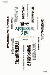한국 사회과학의 기원 (한국연구충서 101)