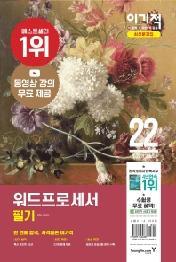 이기적 워드프로세서 필기 최신문제집 (2022)