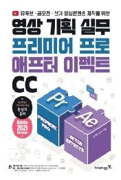 영상 기획 실무 프리미어 프로 & 애프터 이펙트 CC