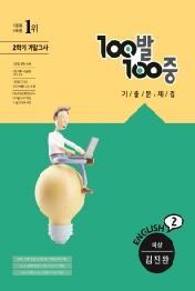 100발100중 중등 영어 2-2 기말고사 기출문제집(비상 김진완)(2021)