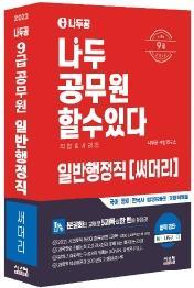 나두공 9급 공무원 일반행정직 써머리 (2022)