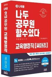 나두공 9급 공무원 교육행정직 써머리 (2022)