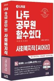 나두공 9급 공무원 사회복지직 써머리 (2022)