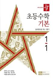 디딤돌 초등 수학 기본 1-1(2022)