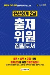 전산회계 2급 출제위원 집필도서(2019)