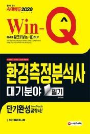 Win-Q 환경측정분석사 대기분야 필기 단기완성